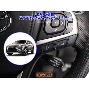 LEXUS 20系RX専用ステアリングスイッチハザードキット【DK-HZD】サンキューハザード|denkul