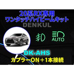 LEXUS 20系RX専用ワンタッチハイビームキット【DK-AHS】|denkul