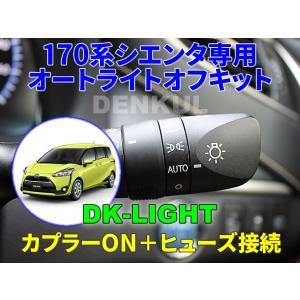 170系シエンタ専用オートライトオフキット【DK-LIGHT】 自動消灯 オートカット|denkul