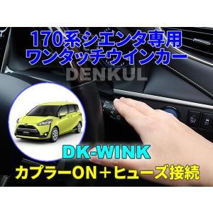 170系シエンタ専用ワンタッチウインカー【DK-WINK】|denkul