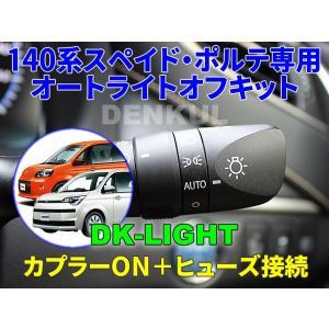 140系スペイド・ポルテ専用オートライトオフキット【DK-LIGHT】 自動消灯 オートカット|denkul