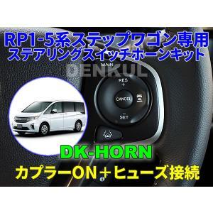 RP1-5系ステップワゴン / スパーダ専用ステアリングスイッチホーンキット【DK-HORN】|denkul