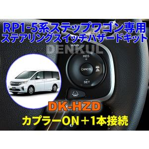 RP1-5系ステップワゴン / スパーダ専用ステアリングスイッチハザードキット【DK-HZD】サンキューハザード|denkul