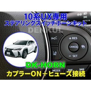 LEXUS 10系UX専用ステアリングスイッチホーンキット【DK-HORN】 denkul