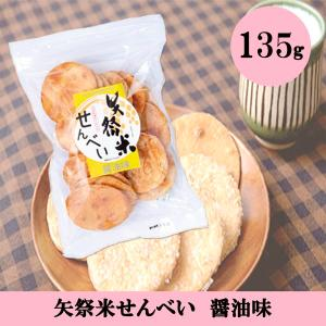 矢祭米せんべい 醤油味  150g|denpata