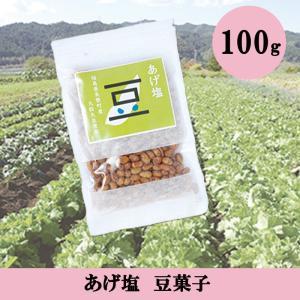 あげ塩 豆菓子  100g|denpata