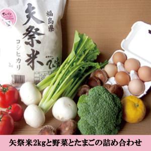 矢祭米2kgと野菜とたまごの詰め合わせ|denpata