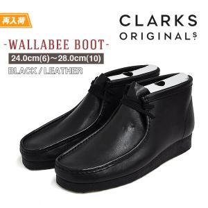 クラークス ブーツ メンズ ワラビーブーツ ブラック レザー G(スタンダード)ワイズ Clarks WALLABEE BOOT BLACK LEATHER G(STANDARD) 26103666|denpcy
