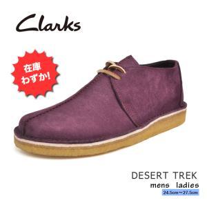 クラークス デザートトレック パープルグレープ ヌバック G(スタンダード)ワイズ Clarks DESERT TREK PURPLE GRAPE NUBUCK G(STANDARD) 26128333|denpcy