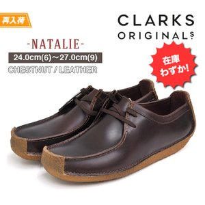 クラークス ブーツ メンズ ナタリー チェスナット レザー G(スタンダード)ワイズ Clarks NATALIE CHESTNUT LEATHER G(STANDARD) 26134201|denpcy