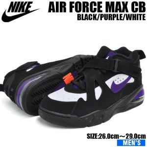 ナイキ スニーカー メンズ エアフォース MAX CB ブラック/コートパープル ホワイト NIKE AIR FORCE MAX CB BLACK/COURT PURPLE-WHITE AJ7922-004|denpcy
