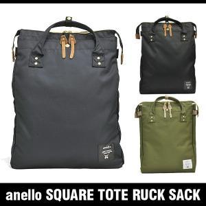 アネロ バッグ スクエア トート リュック サック anello SQUARE TOTE RUCK SACK AT-B1228|denpcy
