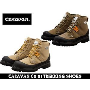 ●キャラバン C0-01 トレッキングシューズ タン/カーキ Caravan C0-01 Tan/Khaki denpcy