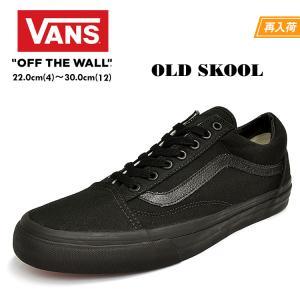 バンズ オールドスクール スニーカー メンズ レディース  ブラック/ブラック VANS OLD SKOOL BLACK/BLACK VN000D3HBKA|denpcy