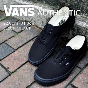 バンズ オーセンティック スニーカー メンズ レディース ブラック/ブラック VANS AUTHENTIC BLACK/BLACK VN000EE3BKA|denpcy
