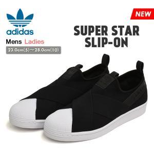 アディダス スーパースター スリッポン スニーカー メンズ レディース ブラック adidas SUPERSTAR SLIP-ON FW7051|denpcy