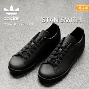 アディダス スタンスミス メンズ レディース スニーカー ブラック/ブラック adidas STANSMITH FX5499 denpcy
