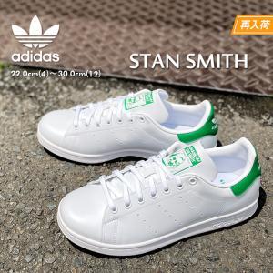 アディダス スタンスミス メンズ レディース スニーカー ホワイト/グリーン adidas STANSMITH FX5502|denpcy