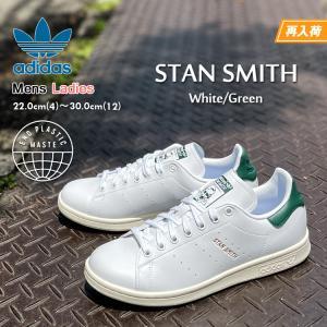 スタンスミス アディダス メンズ レディース スニーカー ホワイト/グリーン adidas STANSMITH FX5522 denpcy