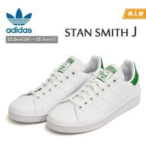 アディダス スタンスミスJ レディース キッズ スニーカー ホワイト/グリーン adidas STANSMITH J FX7519 denpcy