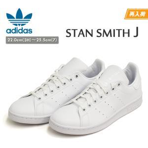 アディダス スタンスミスJ レディース キッズ スニーカー ホワイト/ホワイト adidas STANSMITH J FX7520|denpcy