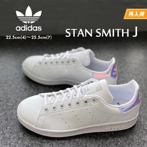 アディダス スタンスミス J レディース キッズ スニーカー ホワイト/シルバー メタリック ホログラム adidas STANSMITH J FX7521|denpcy