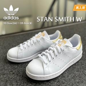 アディダス オリジナルス スタンスミス W レディース スニーカー ホワイト/ゴールドメタリック adidas Originals STANSMITH W G58184|denpcy