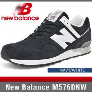 ニューバランス スニーカー メンズ M576DNW ネイビー/ホワイト New Balance NAVY/WHITE MADE IN ENGLAND denpcy