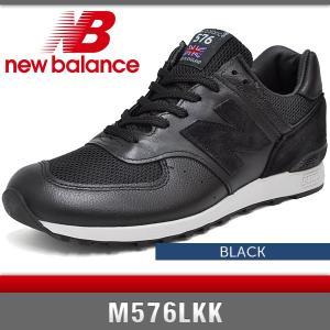 ニューバランス スニーカー メンズ M576LKK ブラック New Balance BLACK MADE IN ENGLAND|denpcy
