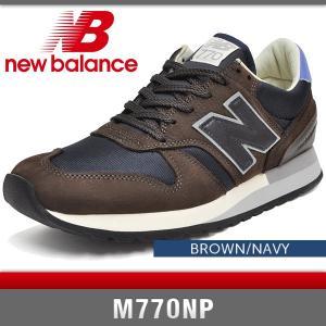 ニューバランス スニーカー メンズ M770NP ブラウン/ネイビー Dワイズ New Balance BROWN/NAVY MADE IN ENGLAND denpcy