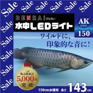 アロワナ照明 DENRAI143K 水中LEDライト 白 150cm水槽用 -型番A011-