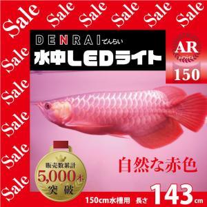 アロワナ照明 R143 紅龍用水中LEDライト 赤 150cm水槽用 -型番A003-