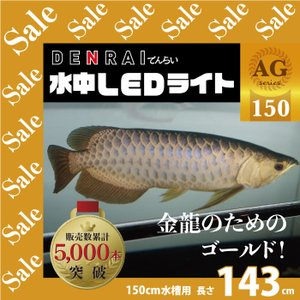 DENRAI143G 金龍用水中LED照明 ゴールド 150cm水槽用 -型番A015-