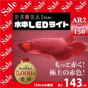 アロワナ照明 R143-level2 赤み増量版 紅龍150cm水槽用 -型番A007-
