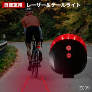 自転車ライト LED 赤 電池 テールライト レーザービーム...