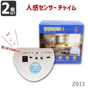 来客お知らせ。人感センサーチャイム LED 電池式 ブザー 感知器 防犯 型番Z013