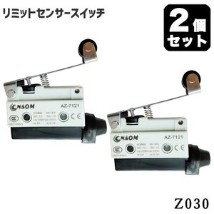 業務用リミットスイッチ ミニ AZ7121 小型 IP60 ローラレバー 型番Z030|denraiasia