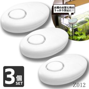 3個セット 水漏れセンサー 大音量 小型 電池式 ブザー 水槽用品 水感センサー 水槽 浴槽 風呂 Z012|denraiasia
