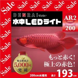 品名:紅龍用水中LEDライト 180cm水槽用照明  赤い魚がより赤く見えるよう研究し開発された照明...