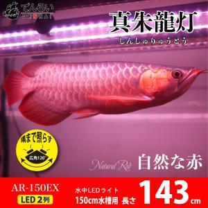 スーパーレッド レベル1 EX アロワナ 照明 LED 水中 アロワナライト 水中蛍光灯 アクアリウ...