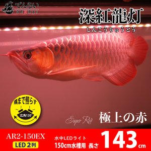スーパーレッド レベル2 EX アロワナ 照明 LED 水中 アロワナライト 水中蛍光灯 アクアリウ...
