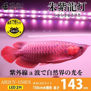 リバイブソード EX アロワナ 照明 LED 水中 アロワナライト 水中蛍光灯 アクアリウム 熱帯魚...