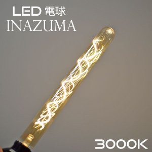 LED 3000K(ケルビン)イナズマ ロング型電球 6W(60W相当) E26口金 BL020-INAZUMA-LONG-3000K|denraiasia