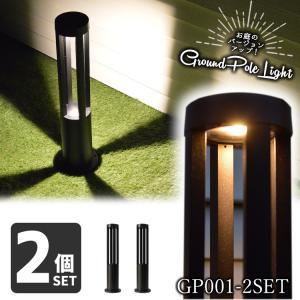 2本SET ガーデン ポールライト 外灯 門灯 ローボルト エクステリア 庭 照明 ベランピング おしゃれ ブラック 型番GP001-2SET|denraiasia