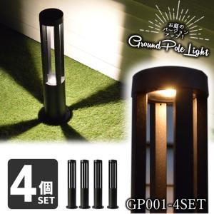 4本SET ガーデン ポールライト 外灯 門灯 ローボルト エクステリア 庭 照明 ベランピング おしゃれ ブラック 型番GP001-4SET|denraiasia