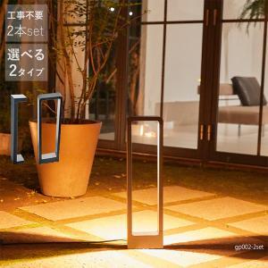 2本SET ガーデン ポールライト 外灯 門灯 ローボルト エクステリア 庭 照明 ベランピング おしゃれ ブラック 型番GP002-2SET|denraiasia