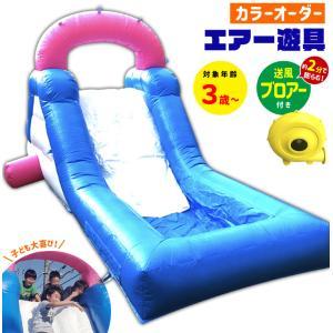 大型 プール ウォーター スライダー 家庭用 ビニール 名入れ カラー ロゴ カスタム セミオーダー 巨大 エアー遊具 HB001|denraiasia