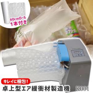 もう梱包に悩まなくていい エア ー 緩衝材 製造機 Tripod2800 超 得セット 40cmロール付き (大) K001|denraiasia