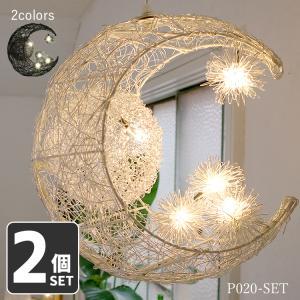 幻想的な月型 天井 ペンダントライト【2セット】 吊下げ シーリングライト LED かわいい おしゃれ 吊り下げ照明 p020-set denraiasia