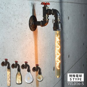 ブラケット ライト 照明 アンティーク ウォールライト スチームパンク LEDバージョン 壁掛け レトロ でんらい WL016-S|denraiasia